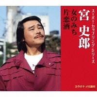 宮史郎『スーパー・カップリング・シリーズ 女のみち/片恋酒』
