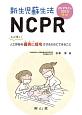 新生児蘇生法NCPR ガイドライン2015準拠 もっと早く!人工呼吸を確実に成功させるためにできる