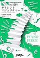 サイレントマジョリティー by 欅坂46 ピアノソロ・ピアノ&ヴォーカル