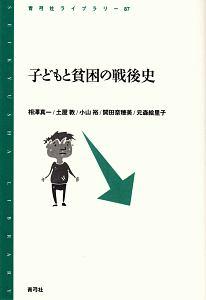相澤真一『子どもと貧困の戦後史』