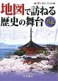地図で訪ねる歴史の舞台 日本<第8版> 旅に出たくなる