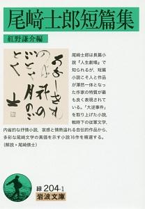 尾崎士郎『尾崎士郎短篇集』