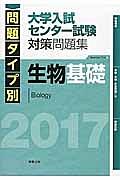 問題タイプ別 大学入試センター試験対策問題集 生物基礎 2017