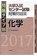 問題タイプ別 大学入試センター試験対策問題集 化学基礎 2017