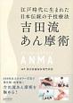 吉田流あん摩術 江戸時代に生まれた日本伝統の手技療法