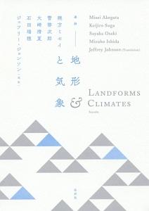 地形と気象 連詩