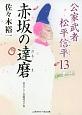 赤坂の達磨 公家武者松平信平13