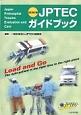 JPTECガイドブック<改訂第2版>