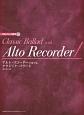 アルト・リコーダーで奏でる/クラシック・バラード CD・パート譜付