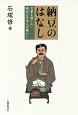 納豆のはなし 文豪も愛した納豆と日本人の暮らし