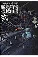 宇宙戦艦ヤマト2199 艦艇精密機械画集 HYPER MECHANICAL DETAIL A(2)