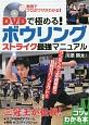 DVDで極める!ボウリング ストライク最強マニュアル 動画でプロのワザがわかる!