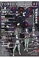 TOBIO Critiques 特集:「戦時下」のまんが・アニメーション 東アジアまんがアニメーション研究(2)