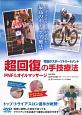 究極のスポーツトリートメント超回復の手技療法 PNF &オイルマッサージ