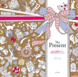 『The Present 猫と月の庭園をめぐる、不思議な物語のぬりえbook』藤原友代