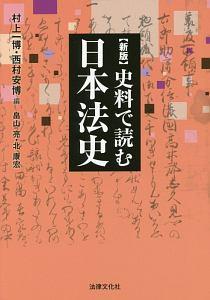 史料で読む日本法史<新版>