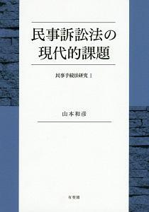 民事訴訟法の現代的課題 民事手続法研究1