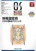 脊椎固定術 これが基本テクニック OS NEXUS6