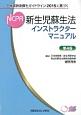 新生児蘇生法インストラクターマニュアル<第4版> 日本版救急蘇生ガイドライン2015に基づく