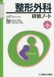 整形外科 研修ノート<改訂第2版>
