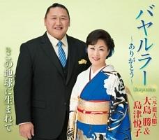 旭天鵬&島津悦子『バヤルラー~ありがとう~』