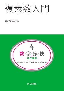 複素数入門 数・学・探・検・共立講座4