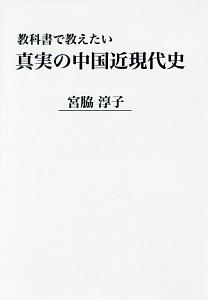 教科書で教えたい 真実の中国近現代史