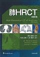 肺HRCT<原書5版>