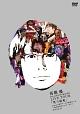 5th ANNIVERSARY LIVE TOUR「笑う約束」 Live at 神戸ワールド記念ホール~君が笑えばいいワールド~2015.12.23(通常盤)