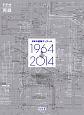 日本の建築ディテール 1964→2014 半世紀の流れのなかで選び抜かれた作品群