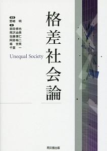 格差社会論