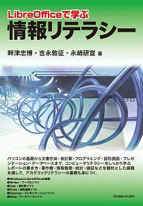 LibreOfficeで学ぶ情報リテラシー