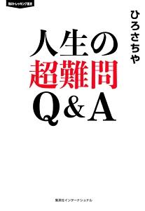 人生の超難問 Q&A