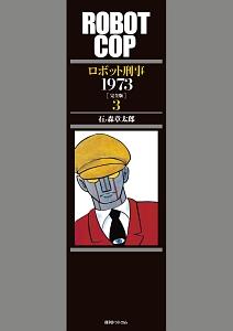 ロボット刑事1973<完全版>