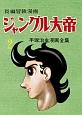 ジャングル大帝<復刻版> 1958-1959 (2)
