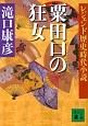 粟田口の狂女 レジェンド歴史時代小説