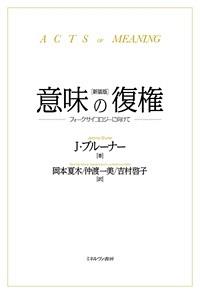 岡本夏木『意味の復権<新装版>』