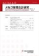 メルコ管理会計研究 8-2