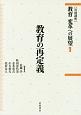 岩波講座 教育 変革への展望 教育の再定義 (1)