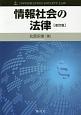 情報社会の法律<改訂版>