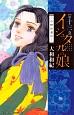 イシュタルの娘-小野於通伝- (13)