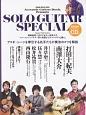 SOLO GUITAR SPECIAL Acoustic Guitar Presents プロが伝授するソロ・ギターの極意