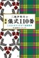 三越伊勢丹の最新・儀式110番