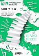 500マイル by Leyona ピアノソロ・ピアノ&ヴォーカル