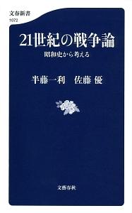21世紀の戦争論 昭和史から考える