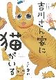 吉川さん家に猫がいる 2匹暮らし<新編集版>
