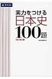 実力をつける 日本史 100題<改訂第3版>