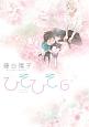 ひそひそ-silent voice- (6)