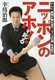 ニッポンのアホ!を叱る テレビ、新聞が垂れ流す「ニュースの嘘」を見抜け