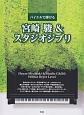 バイエルで弾ける 宮崎駿&スタジオジブリ 『風の谷のナウシカ』から『思い出のマーニー』まで、